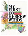 My First 100 Hebrew Words