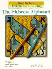 Designs for Coloring the Hebrew Alphabet